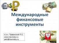 Международные финансовые инструменты